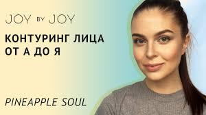 КОНТУРИРОВАНИЕ l КОНТУРИНГ ЛИЦА от А до Я - YouTube