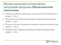 Презентация на тему Общеинститутская кафедра психологии  33 Научные руководители магистерских диссертаций программы Педагогическая