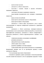 Отчет по производственной практике в ООО ПСО Казань Отчёт по  Отчёт по практике Отчет по производственной практике в ООО ПСО Казань