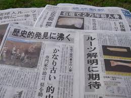 「2010年 - 石垣島で日本最古となる2万年前の人骨発見」の画像検索結果