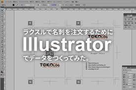 ラクスルで名刺を注文するためにillustratorでデータをつくってみた