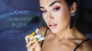 Санги Стиль Обзор новинок <b>PUPA</b>: основа, румяна, помады ...