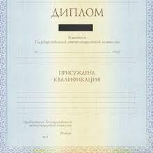 Купить диплом в Шымкенте Российский диплом о высшем образовании нового образца 2017 2016 2015 2014 года