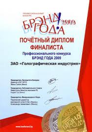 Наша компания получила почетный диплом финалиста в  Наша компания получила почетный диплом финалиста в Профессиональном конкурсе Брэнд года 2009