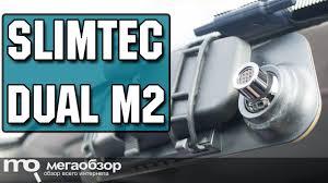 <b>Slimtec Dual</b> M2 обзор <b>видеорегистратор зеркало</b> - YouTube