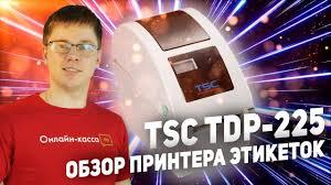 <b>TSC</b> TDP-<b>225</b>: ОБЗОР ПРИНТЕРА ЭТИКЕТОК. МАРКИРОВКА 2020