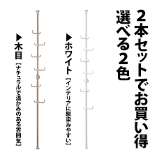 Height Of Coat Rack alife100 Rakuten Global Market Two selectable sets simple 88