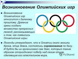 Игры В Сочи Реферат Скачать Олимпийские Игры В Сочи 2014 Реферат Скачать