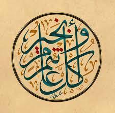 """كل عام وانتم بخير """" بخط الخطاط أحمد اسكندراني في مدينة جدة 🇸🇦   Islamic  art, Arabic calligraphy, Art"""