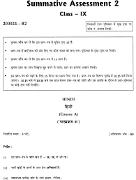 class hindi course a guess paper for summative assessment ii class 9 hindi course a guess paper 1 for summative assessment ii ncert cbse cce sample paper 1 ixth kshitij kritika bhag 1