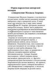 Форма выражения авторской позиции М Зощенко реферат по русской  Форма выражения авторской позиции М Зощенко реферат по русской литературе скачать бесплатно авторское лицо авторская