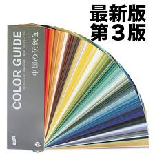 The Tradition Colored Latest Edition Of Dic Dick Color Guide China
