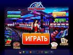 Азартные игры казино Вулкан