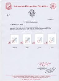 Relationship Certificate With Sponser Kiec