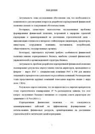 Инвестиционная политика корпорации на примере ПАО Газпром Курсовая Курсовая Инвестиционная политика корпорации на примере ПАО Газпром 3