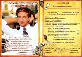 Диплом прикол Заслуженного бизнесмена купить в Киеве  Диплом прикол заслуженного бизнесмена