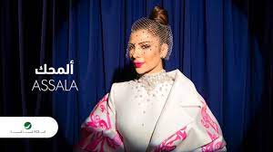 Assala ... Almahak - 2020   أصالة ... ألمحك - بالكلمات - YouTube