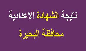 نتيجة الشهادة الإعدادية محافظة البحيرة نتائج 3 إعدادي الفصل الدراسي الأول -  اليوم الإخباري