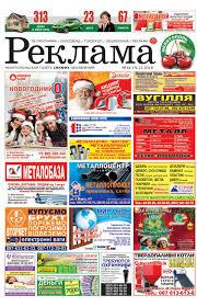 Реклама - Мелитополь , с Новым Годом!!! by Юрий Бобков - issuu