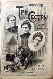 <b>Три</b> сестры (<b>Чехов</b>) — Викитека