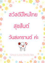 Bloggang.com : สมาชิกหมายเลข 3360080 - ❤สวัสดีปีใหม่ไทย  สุขสันต์วันสงกรานต์ค่ะ❤