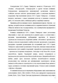 Отчет по производственной практике в ООО Сервис Универсал  Отчёт по практике Отчет по производственной практике в ООО Сервис Универсал 4