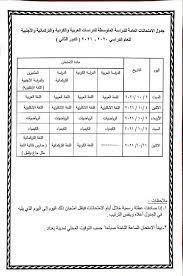 التربية تعلن جدول امتحانات الدور الثاني للدراسة المتوسطة – وكالة المعلومة