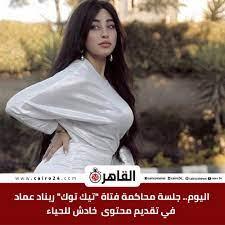 القاهرة 24 | اليوم.. جلسة محاكمة فتاة
