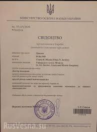 секретный диплом украинского грибного министра ДОКУМЕНТ  Опубликован секретный диплом украинского грибного министра ДОКУМЕНТ Русская весна
