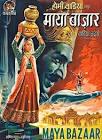 Baby Shakuntala Maya Bazaar Movie