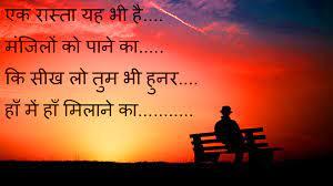 Bf Hd Hindi Shayari Wallpaper Download ...
