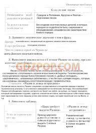 ГДЗ решебник по литературе класс рабочая тетрадь Соловьёва  Часть 1