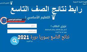 استعلم حالا.. نتائج التاسع 2021 بسوريا حسب الاسم و رقم الاكتتاب عبر موقع وزارة  التربية السورية