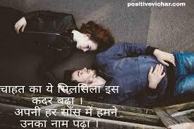 romantic shayari in hindi positive vichar