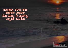 Sad Alone Missing Friendship Quotes In Telugu Kavithalulinescafecom