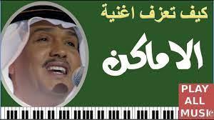 الاماكن محمد عبده الأصلية mp3 دندنها