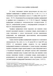 Таможенные преференции Понятие и виды тарифных преференций Реферат Реферат Таможенные преференции 4