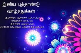 Image result for tamil new year 2017