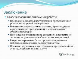 Презентация на тему Автоматическое составление обзорного  13 Заключение В ходе выполнения дипломной