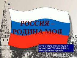 Презентация на тему Россия Родина моя скачать бесплатно Россия родина моя