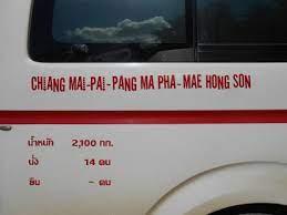 เดินย่ำต๊อก@ปาย (PAI-MHS-CM) - Pantip