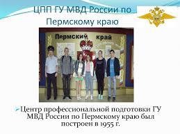 Отчет по производственной практике в Центре профессиональной   ЦПП ГУ МВД России по Пермскому краю