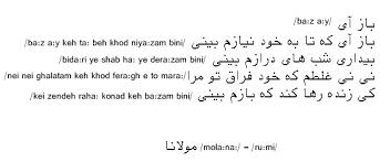 Beautiful Persian Quotes Best Of My Love Loves By Rumi شعر کهن پارسی دوست دل شکسته می دارد دوست