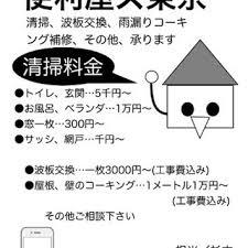 東京都 足立区の便利屋ジモティー