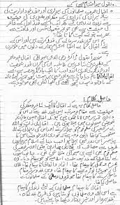 allama iqbal life history posted by zahid nazir at 01 31 no comments