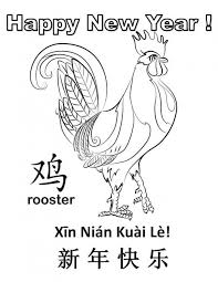 ace8570d9e17754005479d5897ef5547 rooster year the rooster 25 best ideas about chinese new year calendar on pinterest on printable old wives tales gender prediction game