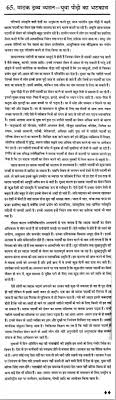 essay on newspaper in hindi essay on newspaper in hindi short  essay on newspaper in hindi short essay on newspaper in hindi lee jackson essay newspaperthe scarlet