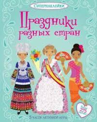 """Книга: """"Праздники разных стран"""" - Эмили <b>Бон</b>. Купить книгу ..."""