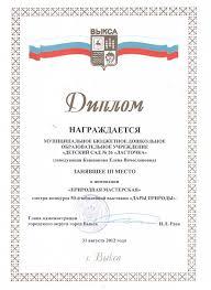 Диплом за iii место в номинации Природная мастерская