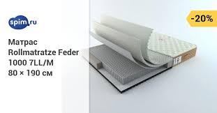 Мягкий пружинный <b>матрас ROLLMATRATZE Feder</b> 1000 7LL/M ...